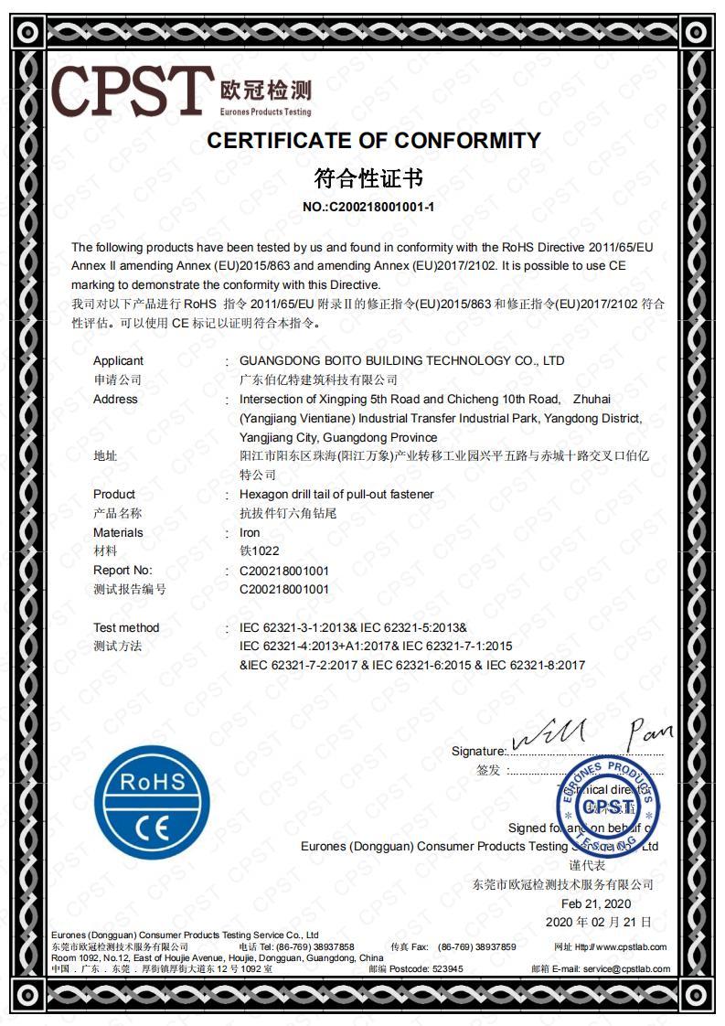 C200218001001-1 ROHS 证书-中英文 新_00