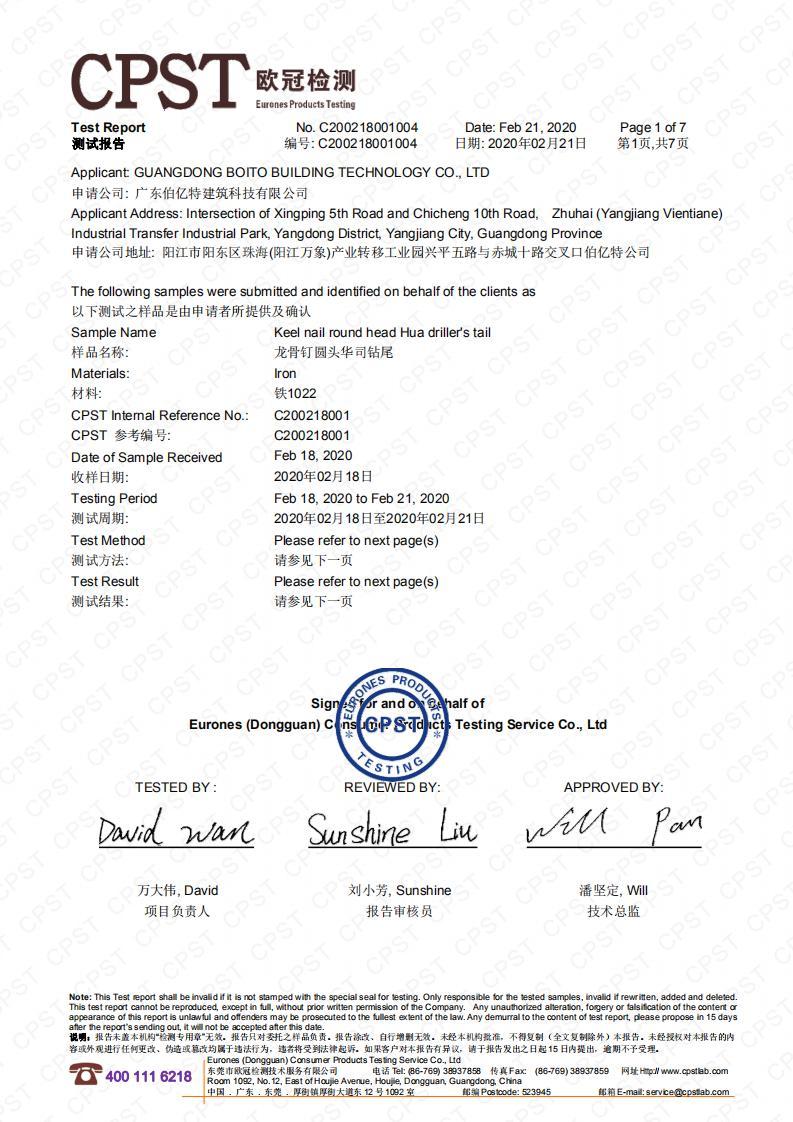 C200218001004 雷竞技App最新版 龙骨钉圆头华司钻尾 ROHS 4项 中英文正本(1)_00